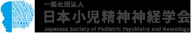 一般社団法人 日本小児精神神経学会