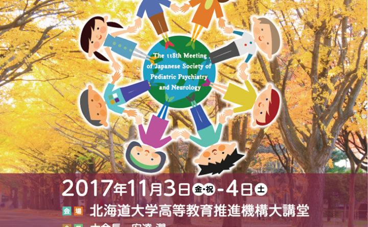 第118回日本小児精神神経学会