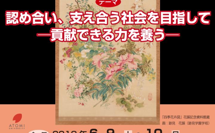 第119回日本小児精神神経学会