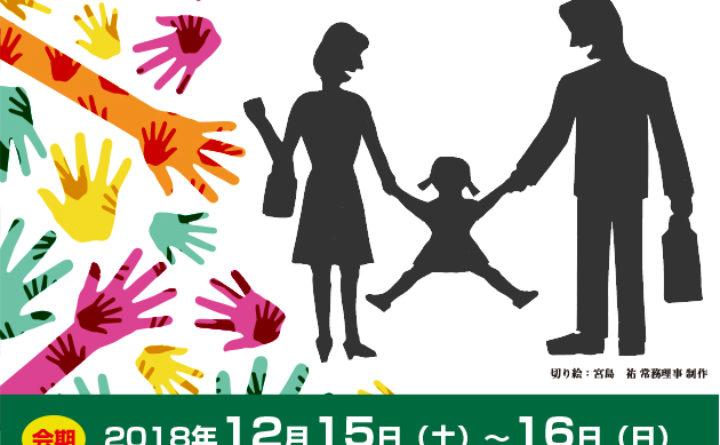 日本小児精神神経学会第120回記念大会