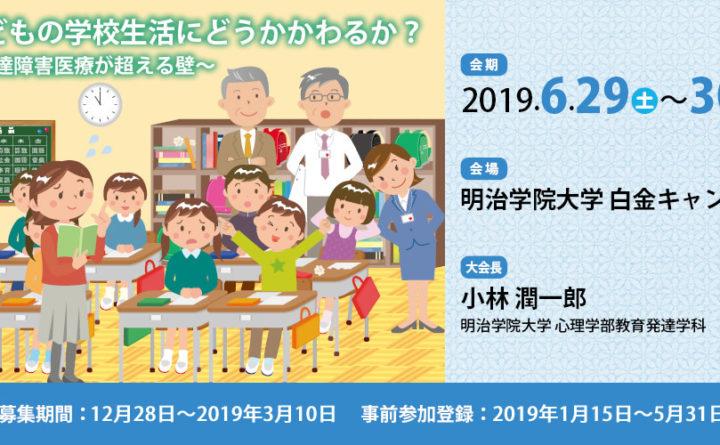 第121回日本小児精神神経学会