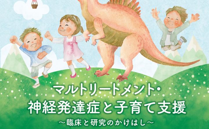 第122回日本小児精神神経学会