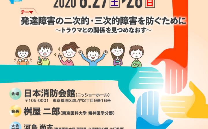 第123回日本小児精神神経学会