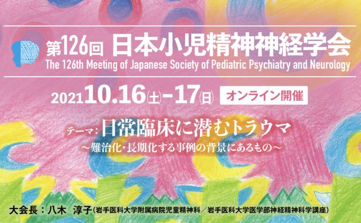 第126回日本小児精神神経学会